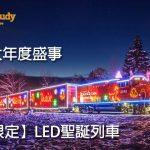 【期間限定!】Canada年度盛事:人人搶拍照LED聖誕夜車