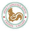 annes-language-house-logo