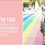 BMC國際時尚行銷畢業生YUPIN TSAI