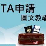 加拿大電子旅行證 eTA【圖文範例教學】(2018.08.20更新)
