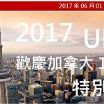 2017 UMC 歡慶加拿大150年優惠