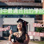 加拿大的學校怎麼都叫College?其實學院有四種