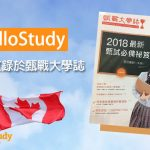 Hello Study獨家收錄於甄戰大學誌