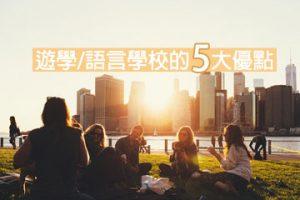 https://www.hellostudy.com.tw/wp-content/uploads/2017/12/遊學語言學校的五大優點-小圖-300x200.jpg