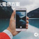 加拿大好用電信 fido最新方案 台灣領卡開通