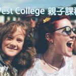 2018 VanWest College 親子課程