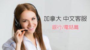 https://www.hellostudy.com.tw/wp-content/uploads/2018/03/加拿大中文客服-300x168.jpg