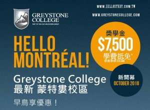 http://www.hellostudy.com.tw/wp-content/uploads/2018/07/greystone-college-montreal-hello-study-300x220.jpg