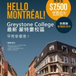 Greystone College-蒙特婁