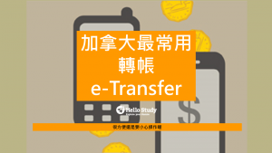 https://www.hellostudy.com.tw/wp-content/uploads/2018/10/e-transfer-by-HelloStudy-教學-300x169.png