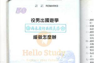 https://www.hellostudy.com.tw/wp-content/uploads/2019/01/役男出國遊學申請00-300x202.jpg
